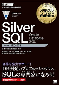Silver SQL Oracle Database SQL 試験番号1Z0−071/日本オラクル株式会社/渡部亮太/舛井智行【3000円以上送料無料】