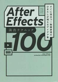 After Effects演出テクニック100 すぐに役立つ!動画表現のひきだしが増えるアイデア集/ムラカミヨシユキ【3000円以上送料無料】