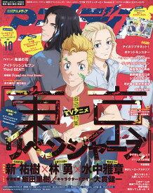 アニメディア 2021年10月号【雑誌】【3000円以上送料無料】