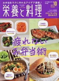 栄養と料理 2021年10月号【雑誌】【3000円以上送料無料】