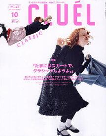 CLUEL(クルーエル) 2021年10月号【雑誌】【3000円以上送料無料】