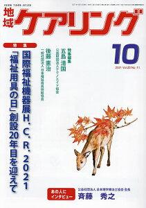 地域ケアリング 2021年10月号【雑誌】【3000円以上送料無料】