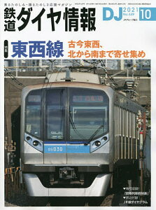 鉄道ダイヤ情報 2021年10月号【雑誌】【3000円以上送料無料】