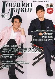 LocationJapan(ロケーション 2021年10月号【雑誌】【3000円以上送料無料】