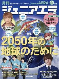 ジュニアエラ 2021年10月号【雑誌】【3000円以上送料無料】