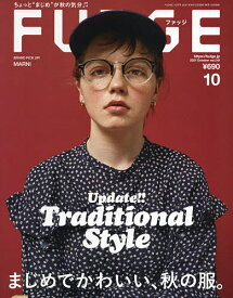 FUDGE(ファッジ) 2021年10月号【雑誌】【3000円以上送料無料】