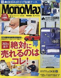 Mono Max(モノマックス) 2021年10月号【雑誌】【3000円以上送料無料】