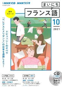CD ラジオまいにちフランス語 10月号【3000円以上送料無料】