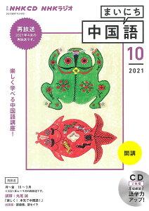 CD ラジオまいにち中国語 10月号【3000円以上送料無料】