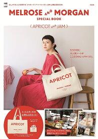 メルローズアンドモーガン APRICOT【3000円以上送料無料】