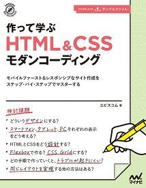 作って学ぶHTML & CSSモダンコーディング モバイルファースト&レスポンシブなサイト作成をステップ・バイ・ステップでマスターする/エビスコム【3000円以上送料無料】