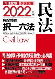 司法試験予備試験完全整理択一六法民法 2022年版/東京リーガルマインドLEC総合研究所司法試験部【3000円以上送料無料】