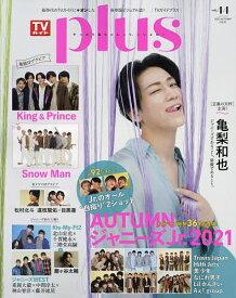 TVガイドplus vol.44(2021AUTUMN ISSUE)【3000円以上送料無料】