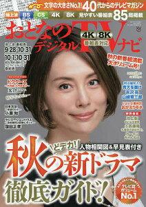 おとなのデジタルTVナビ 2021年11月号【雑誌】【3000円以上送料無料】