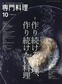 月刊専門料理 2021年10月号【雑誌】【3000円以上送料無料】
