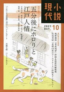 小説現代 2021年10月号【雑誌】【3000円以上送料無料】