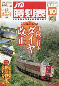 JTB時刻表 2021年10月号【雑誌】【3000円以上送料無料】
