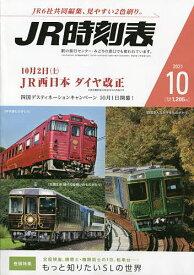 JR時刻表 2021年10月号【雑誌】【3000円以上送料無料】