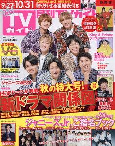 月刊TVガイド静岡版 2021年11月号【雑誌】【3000円以上送料無料】