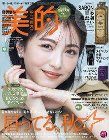 美的(BITEKI) 2021年11月号【雑誌】【3000円以上送料無料】