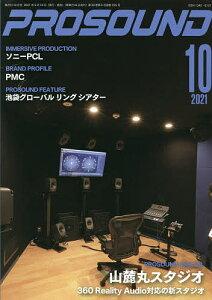 プロサウンド 2021年10月号【雑誌】【3000円以上送料無料】