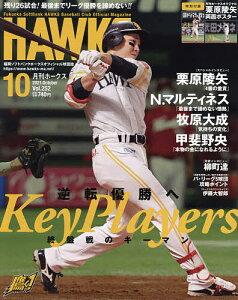 月刊ホークス 2021年10月号【雑誌】【3000円以上送料無料】