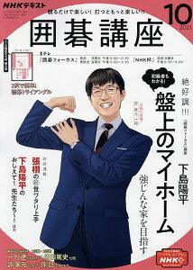 NHK 囲碁講座 2021年10月号【雑誌】【3000円以上送料無料】