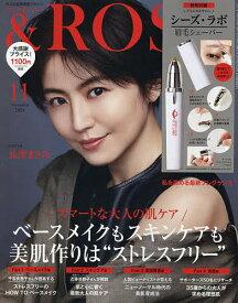 &ROSY(アンドロージー) 2021年11月号【雑誌】【3000円以上送料無料】