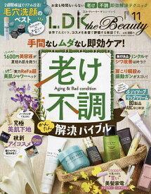 LDK the Beauty 2021年11月号【雑誌】【3000円以上送料無料】