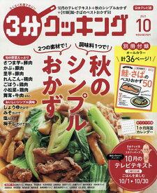 3分クッキング 2021年10月号【雑誌】【3000円以上送料無料】