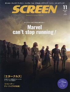 SCREEN(スクリーン) 2021年11月号【雑誌】【3000円以上送料無料】