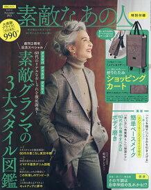 素敵なあの人 2021年11月号【雑誌】【3000円以上送料無料】