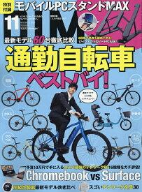 DIME(ダイム) 2021年11月号【雑誌】【3000円以上送料無料】