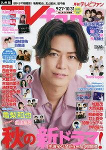 TV fan 九州版 2021年11月号【雑誌】【3000円以上送料無料】
