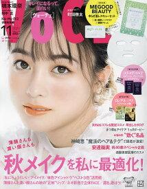 VOCE(ヴォーチェ) 2021年11月号【雑誌】【3000円以上送料無料】