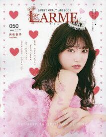 LARME(ラルム) 2021年11月号【雑誌】【3000円以上送料無料】