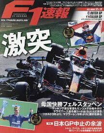 F1速報 2021年9月30日号【雑誌】【3000円以上送料無料】