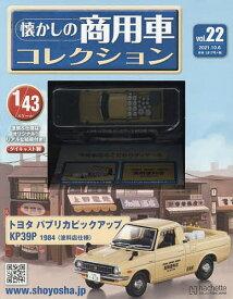 懐かしの商用車コレクション 2021年10月6日号【雑誌】【3000円以上送料無料】