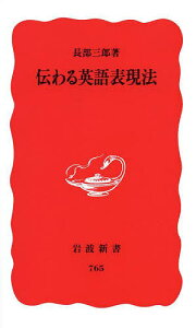 伝わる英語表現法/長部三郎【3000円以上送料無料】