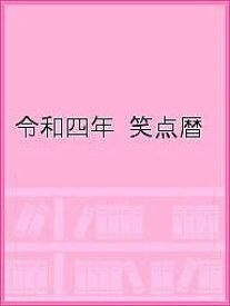 カレンダー 令4 笑点暦【3000円以上送料無料】