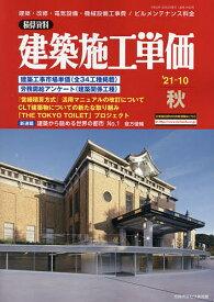 建築施工単価 2021年10月号【雑誌】【3000円以上送料無料】
