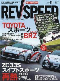 REV SPEED 2021年11月号【雑誌】【3000円以上送料無料】