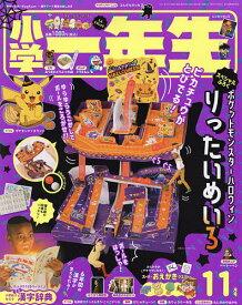 小学一年生 2021年11月号【雑誌】【3000円以上送料無料】