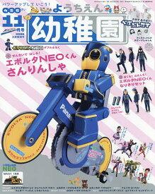 幼稚園 2021年11月号【雑誌】【3000円以上送料無料】