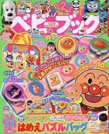 ベビーブック 2021年11月号【雑誌】【3000円以上送料無料】