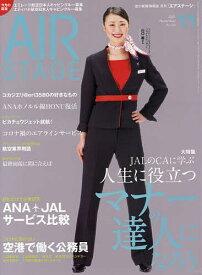 AirStage(エアステージ) 2021年11月号【雑誌】【3000円以上送料無料】