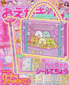 おえかきひめ 2021年11月号【雑誌】【3000円以上送料無料】