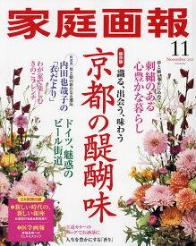 家庭画報 2021年11月号【雑誌】【3000円以上送料無料】
