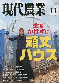 現代農業 2021年11月号【雑誌】【3000円以上送料無料】