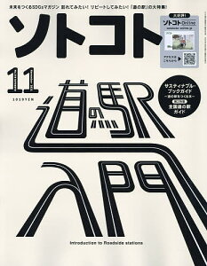 SOTOKOTO(ソトコト) 2021年11月号【雑誌】【3000円以上送料無料】